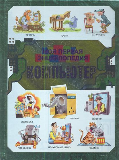 Харитонов В. (авт.-сост.) Компьютер. Моя первая энциклопедия компьютер энциклопедия 2 cd с видеокурсом