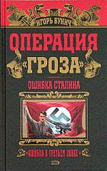 Операция Гроза Ошибка Сталина