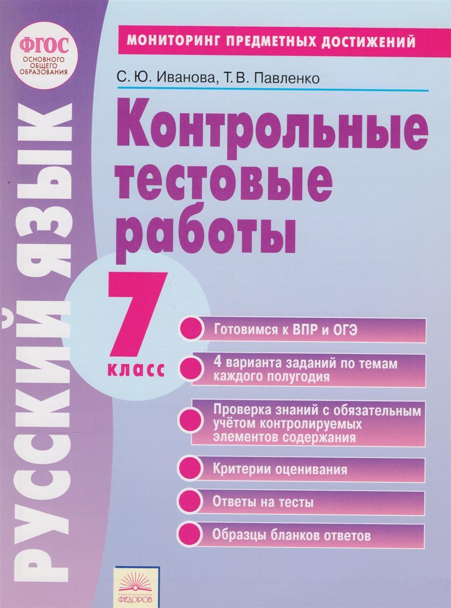 Русский язык. 7 класс. Контрольные тестовые работы