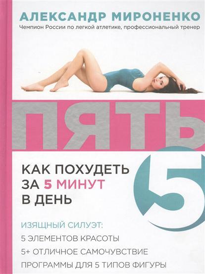 Пять. Как похудеть за 5 минут в день