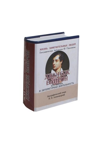 Джордж Байрон. Его жизнь и литературная деятельность. Биографический очерк (миниатюрное издание)
