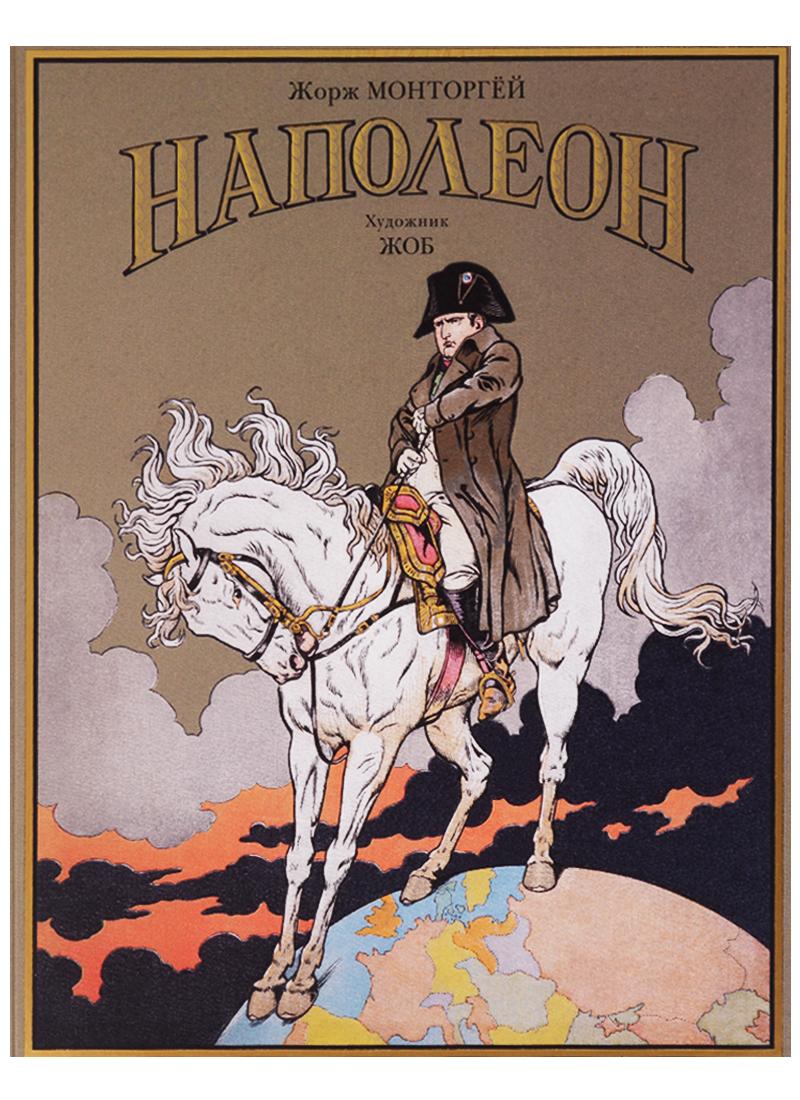 Монторгей Ж. Наполеон монторгей ж генрих iv король франции и наварры