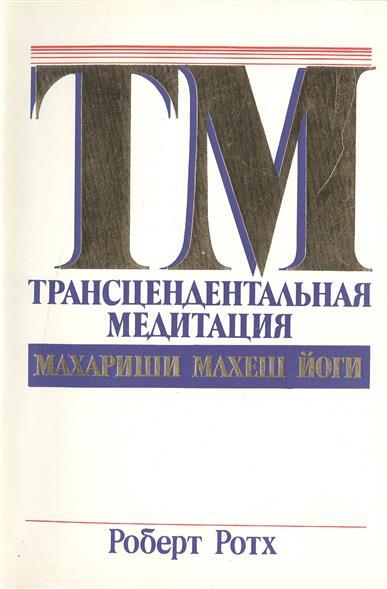Трансцендентальная Медитация Махариши Махеш Йоги
