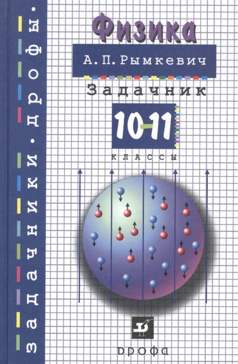 Рымкевич А. Физика Задачник 10-11 кл Рымкевич физика 10 11 классы задачник учебное пособие