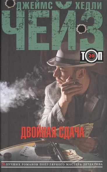 Чейз Дж. Двойная сдача ISBN: 9785227064011 чейз дж судите сами