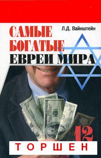 Самые богатые евреи мира 12 бизнес-династий