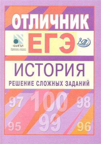 Отличник ЕГЭ История Решение сложных задач