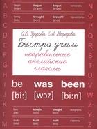 Быстро учим неправильные английские глаголы