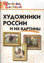 Художники России и их картины. Начальная школа