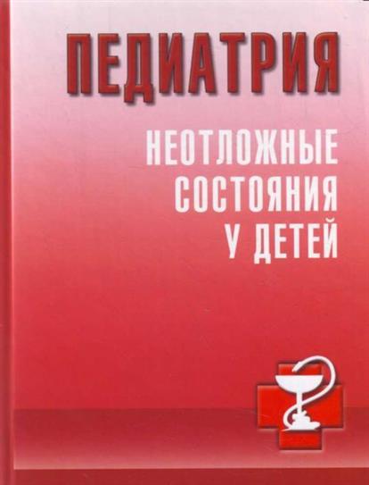 Парийская Т. Педиатрия Неотложные состояния у детей