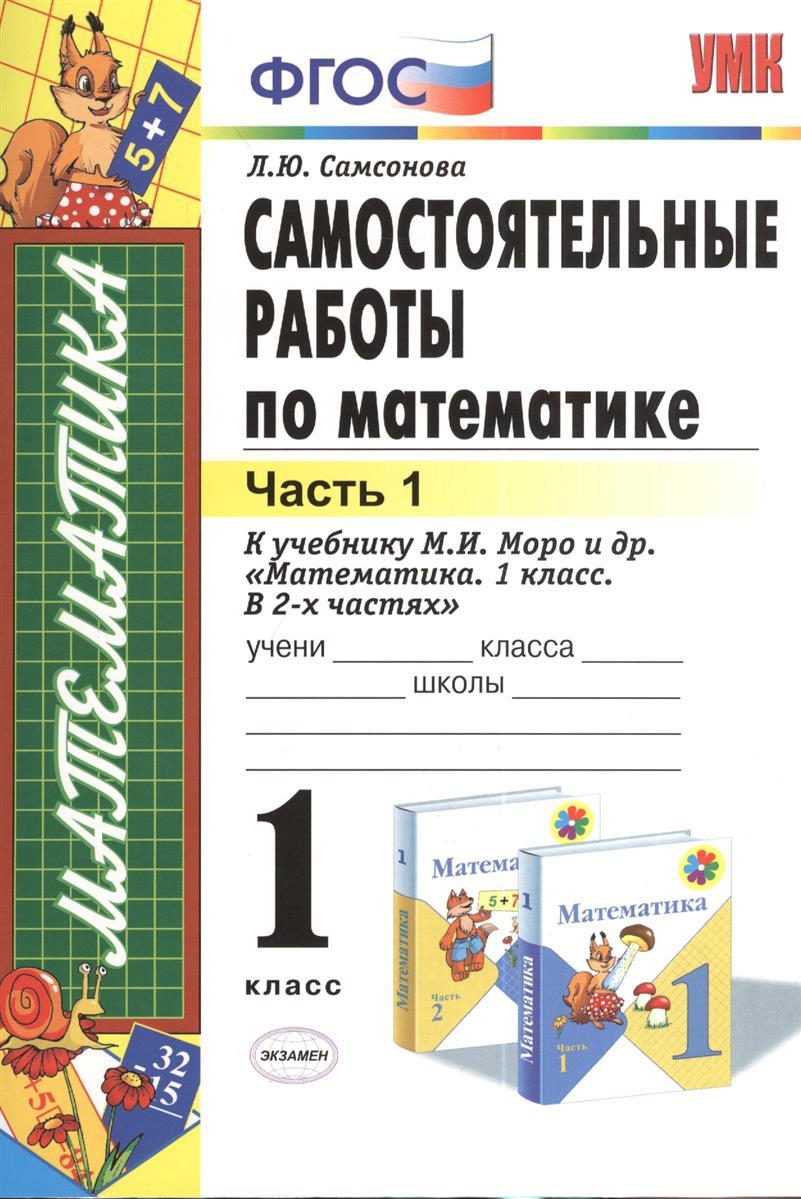 Самостоятельные работы по математике. 1 класс. Часть 1. К учебнику М.И.Моро и др.