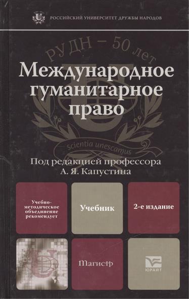 Международное гуманитарное право. Учебник. 2-е издание, исправленное и дополненное
