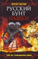 Русский бунт навеки 500 лет Гражданской войны