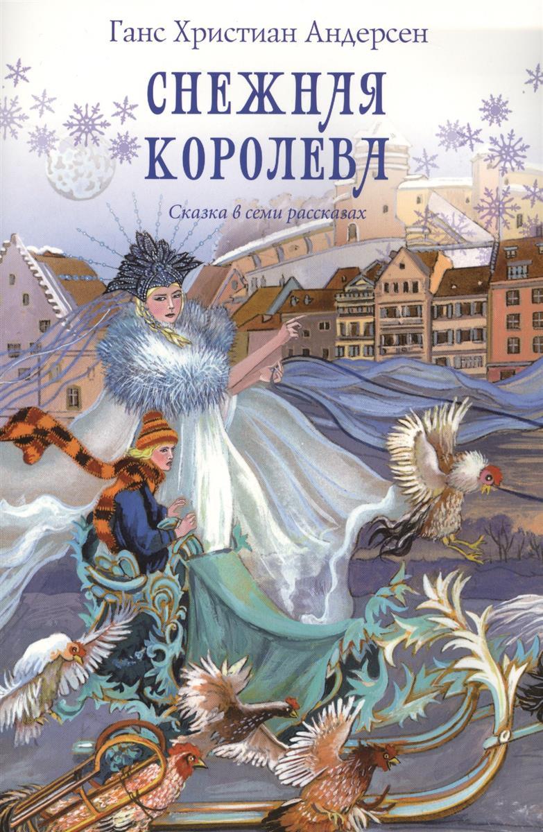 Снежная королева Сказка в семи рассказах