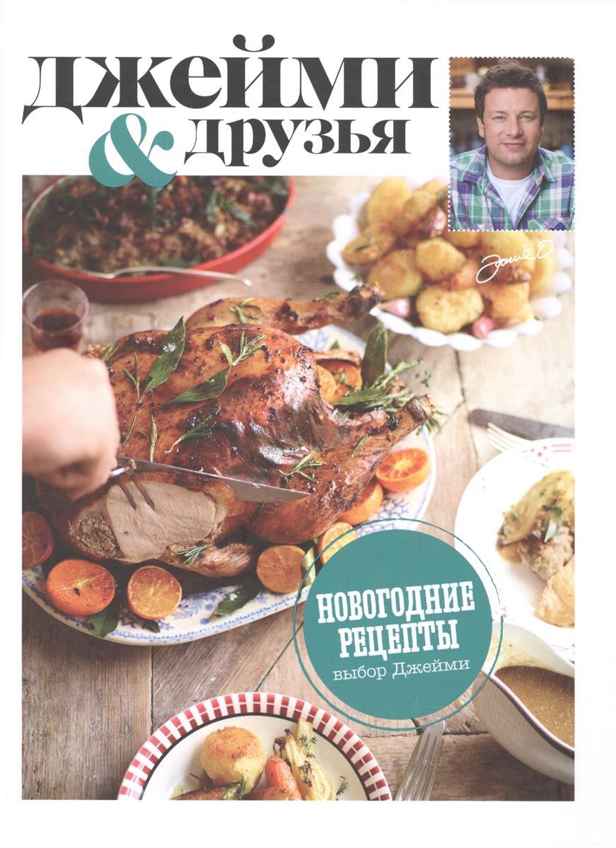 Оливер Дж. Выбор Джейми. Новогодние рецепты оливер дж выбор джейми мировая кухня