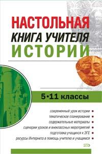 Настольная книга учителя истории 5-11 кл