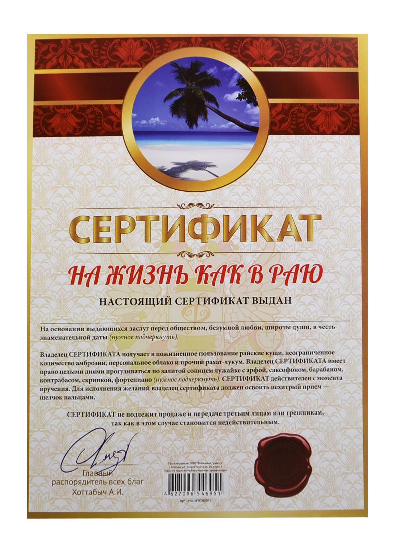 Сертификат на жизнь как в раю (SP0000017) (Мастер)