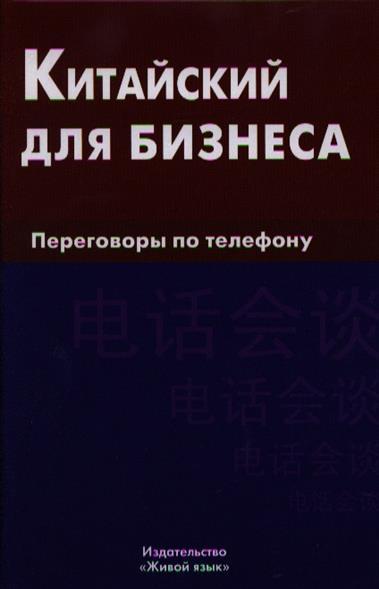 Шелухин Е. Китайский для бизнеса. Переговоры по телефону сказки по телефону