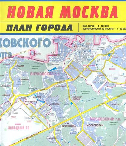 Карта Новая Москва. План города. Весь город - 1:100 000. Новомосковский АО Москвы - 1: 50 000