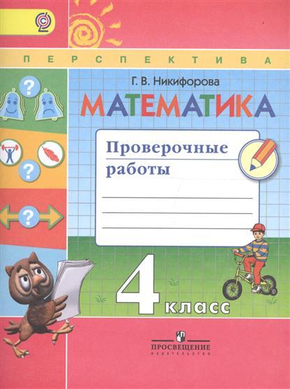 Математика. Проверочные работы. 4 класс. Учебное пособие для общеобразовательных организаций