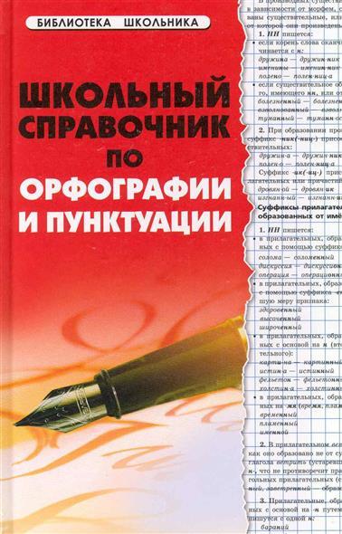 Гайбарян О.: Школьный справочник по орфографии и пунктуации