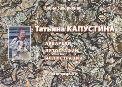 Татьяна Капустина. Акварели. Литографии. Иллюстрации
