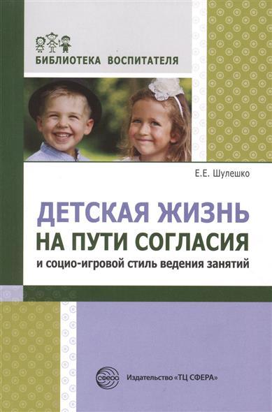 Детская жизнь на пути согласия и социально-игровой стиль ведения занятий
