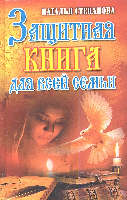 Степанова Н. Защитная книга для всей семьи