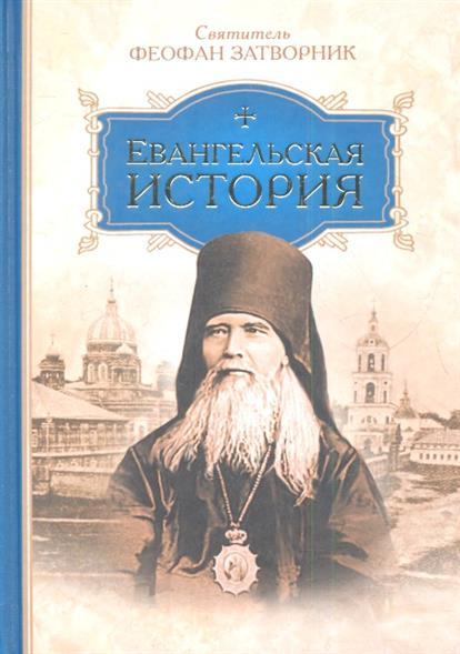 Святитель Феофан Затворник Евангельская история феофан святитель затворник о молитве