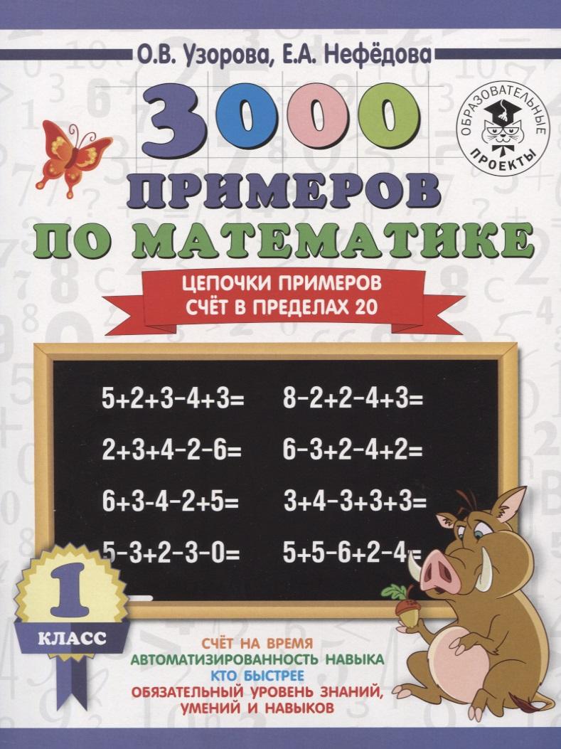 3000 примеров по математике. 1 класс. Цепочки примеров. Счет в пределах 20