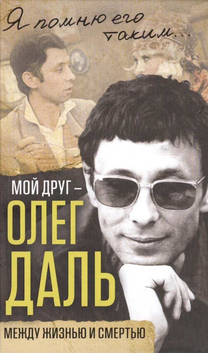 Иванов А. Мой друг - Олег Даль. Между жизнью и смертью