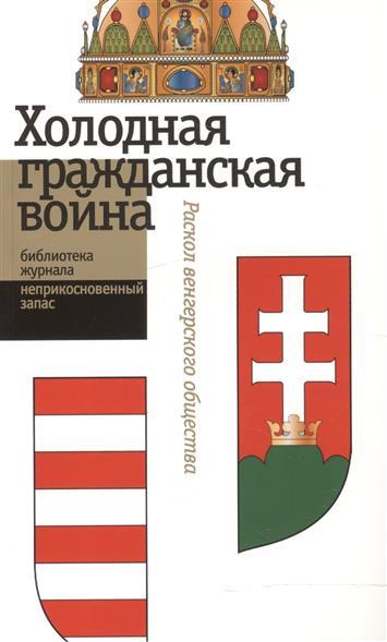 Холодная гражданская война. Раскол венгерского общества. Сборник статей