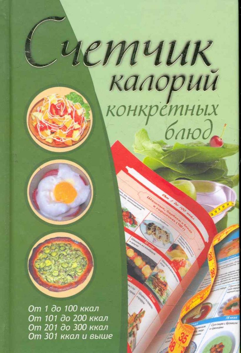 Бойко Е. Счетчик калорий конкретных блюд бойко е лучшие рецепты блюд на пару