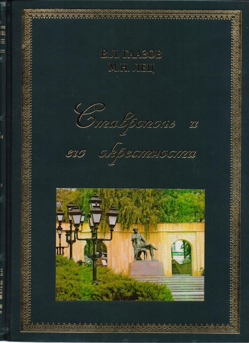Гаазов В., Лец М. Ставрополь и его окрестности
