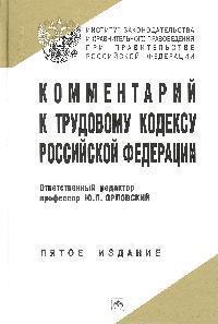 Комментарий к ТК РФ