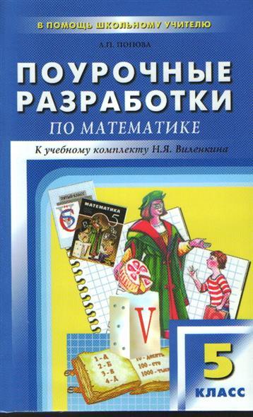ПШУ 5 кл Математика