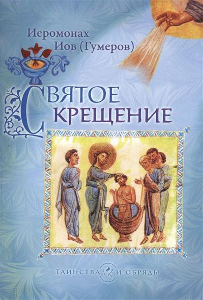 Святое крещение. Третье издание
