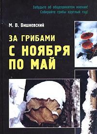 Вишневский М. За грибами с ноября по май жукова гладкова м муж труп май