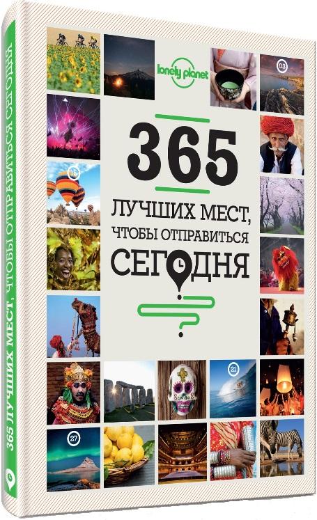 Бакстер С. 365 лучших мест, чтобы отправиться сегодня ISBN: 9785699671953