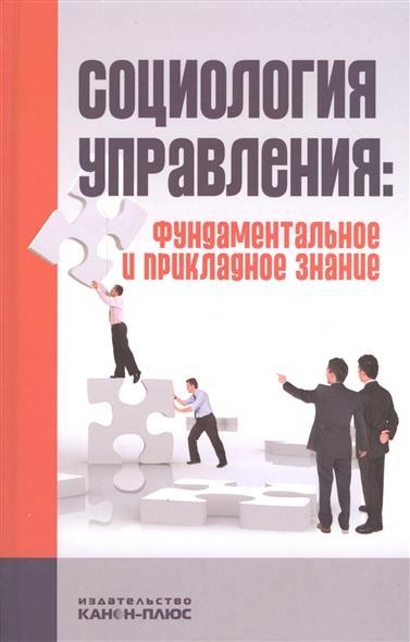 Тихонов А. (ред.) Социология управления: фундаментальное и прикладное знание