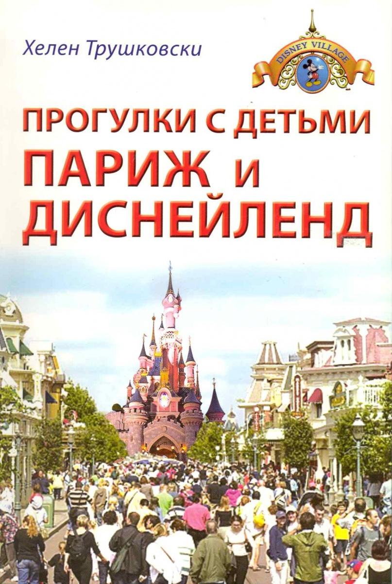Трушковски Х. Прогулки с детьми Париж и Диснейленд Путеводитель