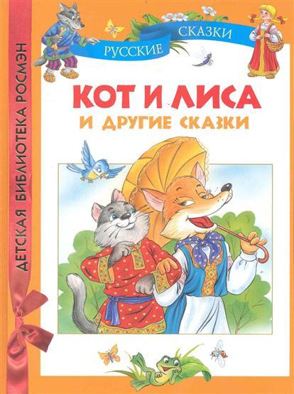 Лемко Д.: Кот и лиса и другие сказки