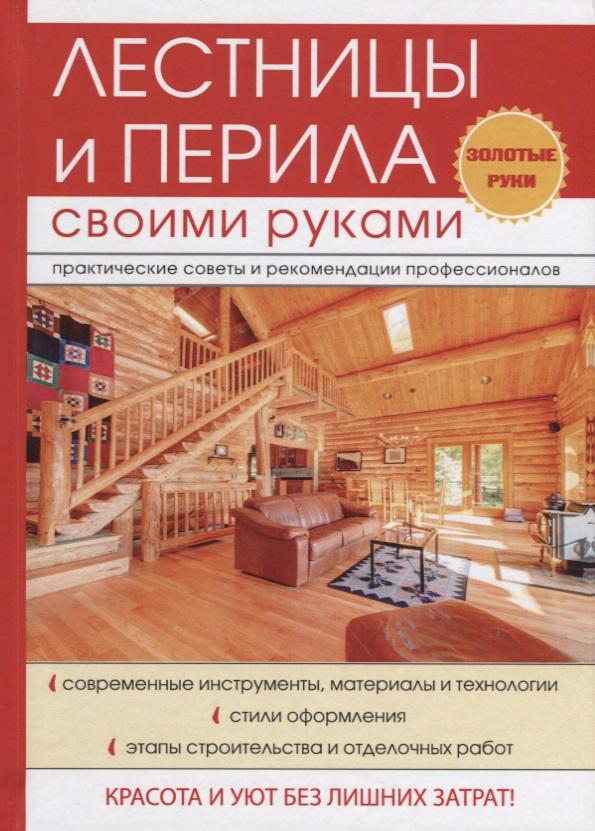 Серикова Г. Лестницы и перила своими руками