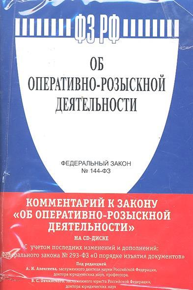ФЗ Об оперативно-разыскной деятельности