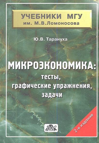 Микроэкономика (тесты, графические упражнения, задачи). Учебное пособие