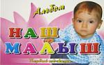 Наш малыш Первый год жизни (альбом) (70х100/8) (2657) (Харвест)
