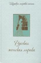 Русская женская лирика