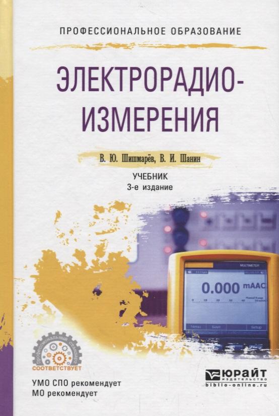 Шишмарев В., Шанин В. Электрорадиоизмерения. Учебник для СПО в и купцов обществознание учебник для спо