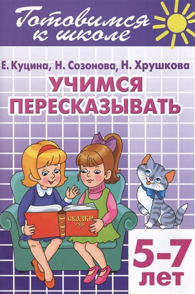 Готовимся к школе. Тетрадь 9. Учимся пересказывать. Для детей 5-7 лет