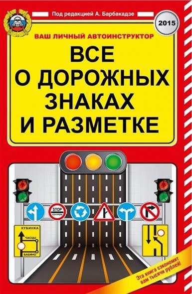 Все о дорожных знаках и разметке (2015)